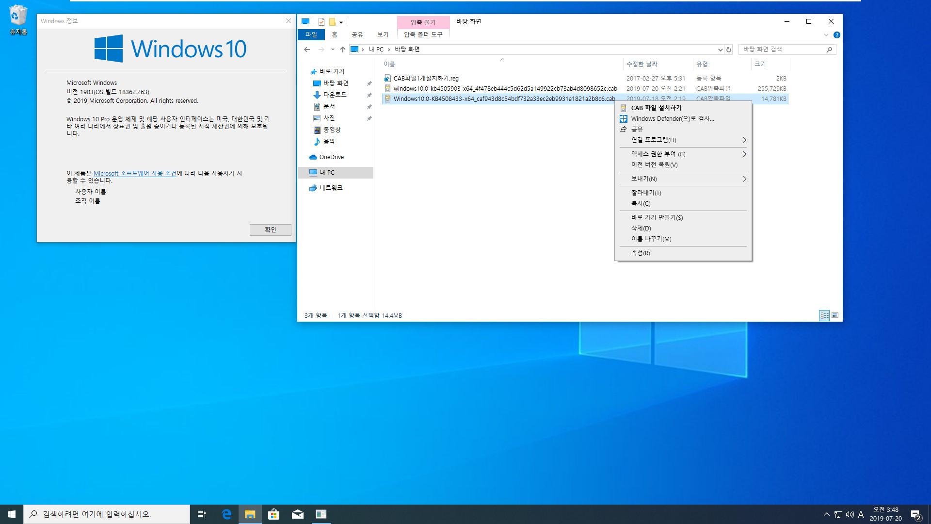 Windows 10 버전 1903 누적 업데이트 KB4505903 (OS 빌드 18362.264) [2019-07-19 일자] - 인사이더 프리뷰용 - 나왔네요. vmware에 설치 테스트 2019-07-20_034844.jpg