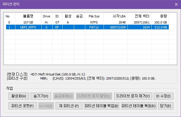 WTG-통파일(종합 셋트 모음) - PE 포함 - vhd 만들어서 vmware에 부팅 테스트 - usb와 방법은 같습니다 - 파티션만 확인 2019-07-09_092121.png