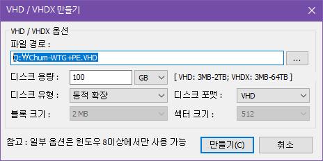 WTG-통파일(종합 셋트 모음) - PE 포함 - vhd 만들어서 vmware에 부팅 테스트 - usb와 방법은 같습니다 2019-07-09_091159.png