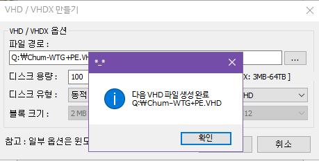 WTG-통파일(종합 셋트 모음) - PE 포함 - vhd 만들어서 vmware에 부팅 테스트 - usb와 방법은 같습니다 2019-07-09_091212.png
