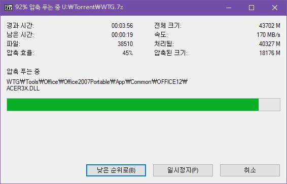 WTG-통파일(종합 셋트 모음) - PE 포함 - vhd 만들어서 vmware에 부팅 테스트 - usb와 방법은 같습니다 2019-07-09_093350.png