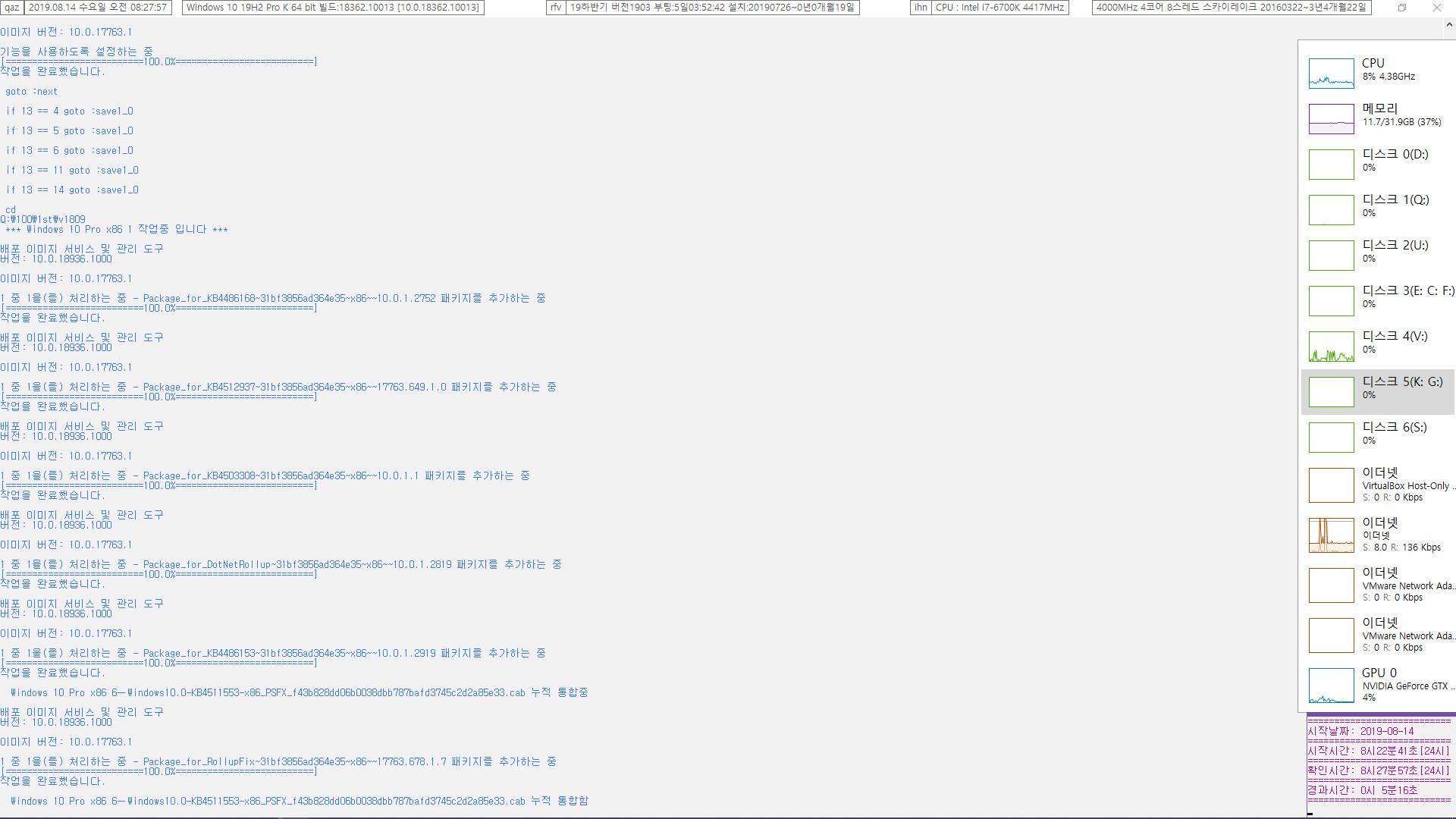 2019-08-14 정기 업데이트 나왔네요 - Windows 10 버전 1809 누적 업데이트 KB4511553 (OS 빌드 17763.678) [2019-08-13 일자] 통합중 입니다 - 닷넷 4.8 추가로 나오네요 - 32비트만 테스트 통합 - 또 다른 닷넷이 나오네요. 그냥 둘다 통합해야겠습니다 - 통합- 와아 할말이 없군요 - 다른 닷넷 업데이트와 닷넷 4.8 언어팩 통합 2019-08-14_082757.jpg
