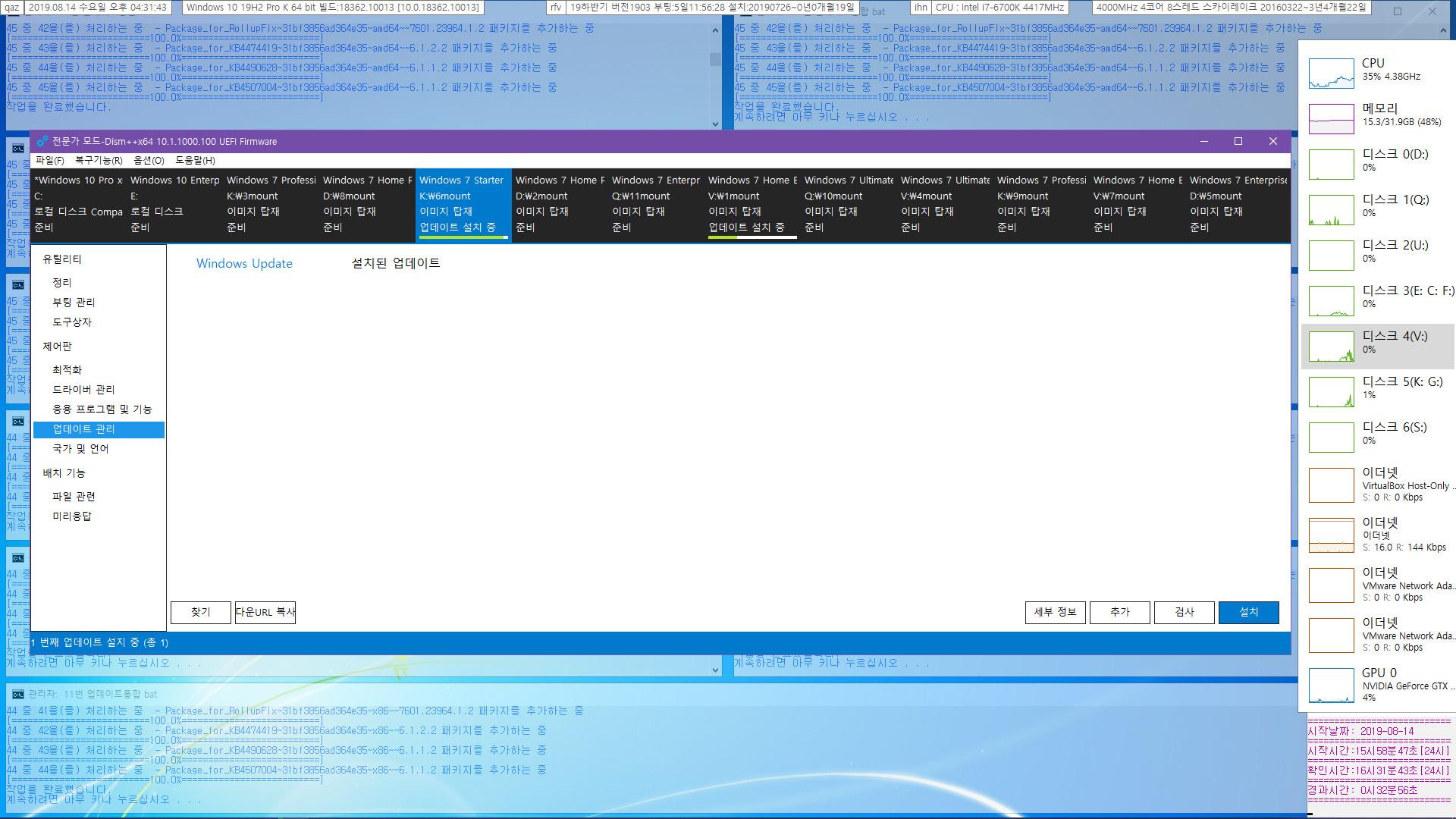 2019-08-14 정기 업데이트 나왔네요 -  Windows 7 롤업 업데이트 KB4512506 (OS 빌드 7601.24511) [2019-08-13 일자] IE11 통합중 입니다 - 통합 에러 생기네요 - dism++ 으로 간신히 롤업 업데이트 통합 성공했습니다 2019-08-14_163143.jpg