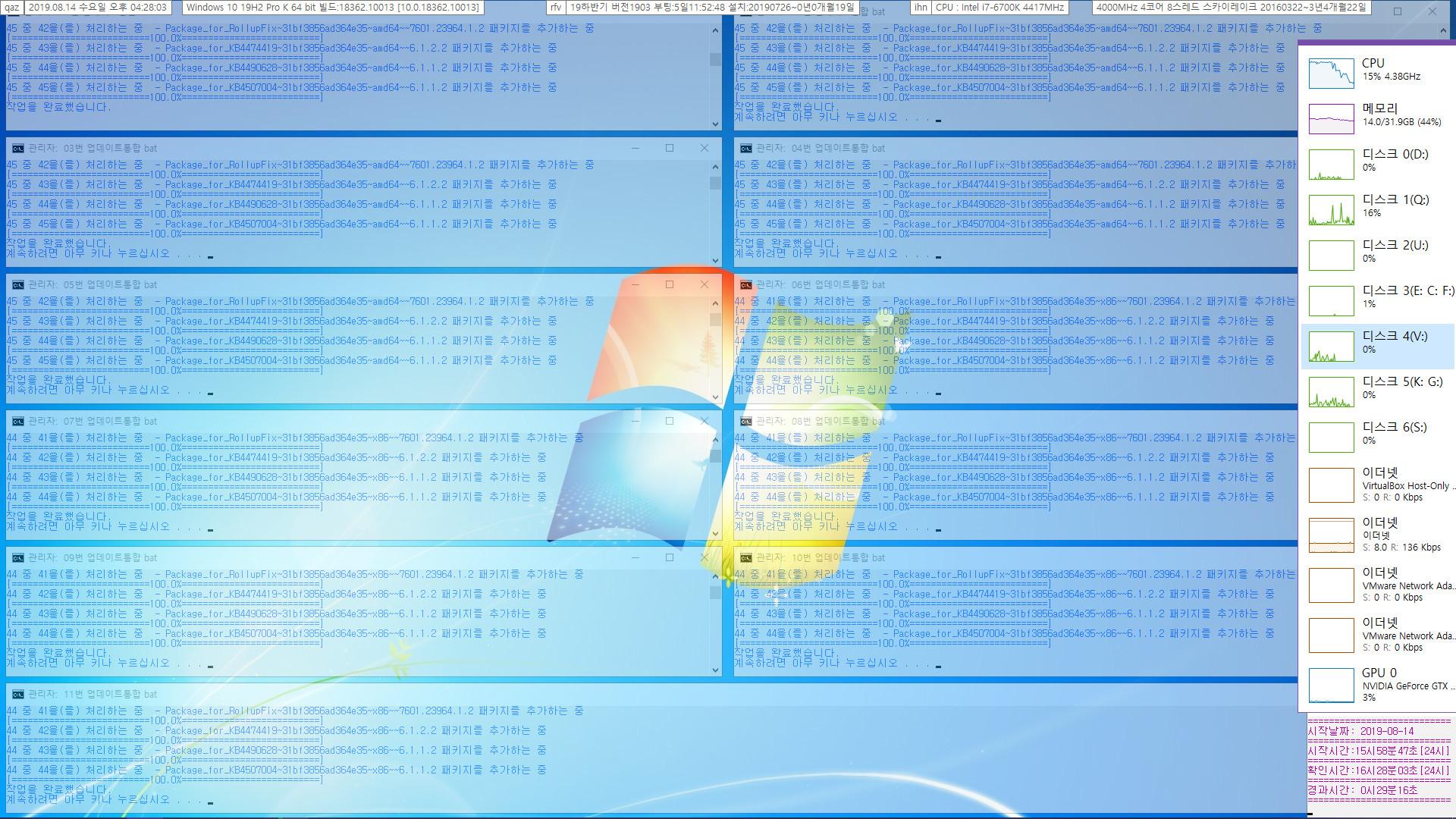 2019-08-14 정기 업데이트 나왔네요 -  Windows 7 롤업 업데이트 KB4512506 (OS 빌드 7601.24511) [2019-08-13 일자] IE11 통합중 입니다 - 통합 에러 생기네요 - dism++ 으로 간신히 롤업 업데이트 통합 성공했습니다 2019-08-14_162803.jpg