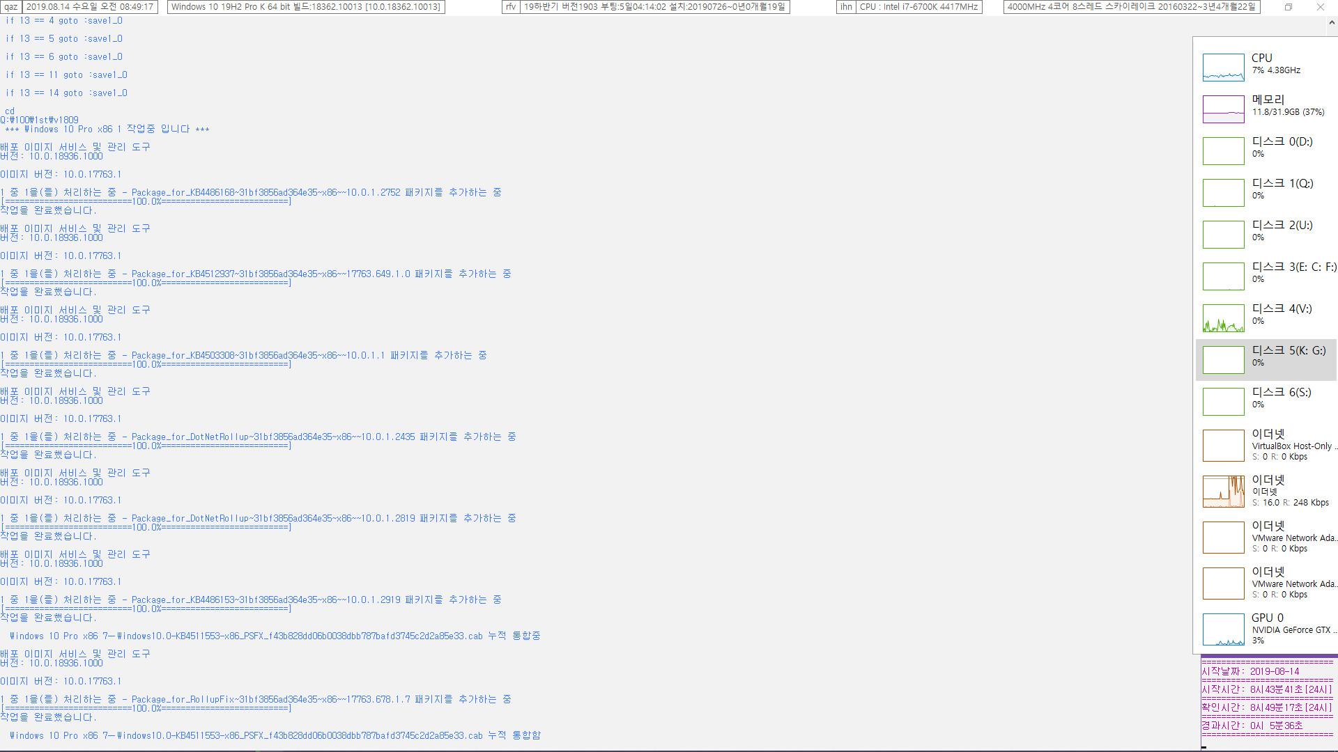 2019-08-14 정기 업데이트 나왔네요 - Windows 10 버전 1809 누적 업데이트 KB4511553 (OS 빌드 17763.678) [2019-08-13 일자] 통합중 입니다 - 닷넷 4.8 추가로 나오네요 - 32비트만 테스트 통합 - 또 다른 닷넷이 나오네요. 그냥 둘다 통합해야겠습니다 - 통합- 와아 할말이 없군요 - 다른 닷넷 업데이트와 닷넷 4.8 언어팩 통합-1개 추가 2019-08-14_084917.jpg
