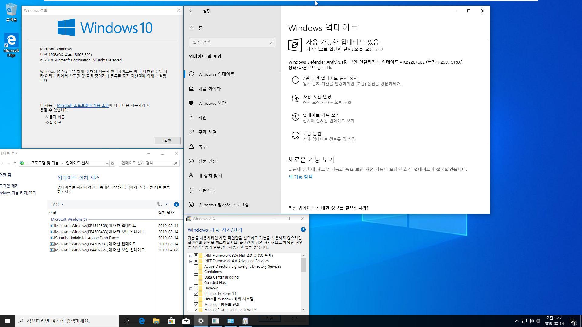 2019-08-14 정기 업데이트 나왔네요 - Windows 10 버전 1903 누적 업데이트 KB4512508 (OS 빌드 18362.295) [2019-08-13 일자] 통합중 입니다 -  64비트 확인 2019-08-14_054240.jpg