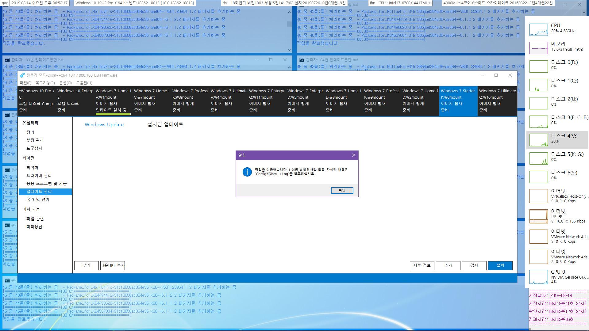 2019-08-14 정기 업데이트 나왔네요 -  Windows 7 롤업 업데이트 KB4512506 (OS 빌드 7601.24511) [2019-08-13 일자] IE10 통합중 입니다 - 통합 에러 생기네요 - dism++ 으로 간신히 롤업 업데이트 통합 성공했습니다 2019-08-14_185217.jpg