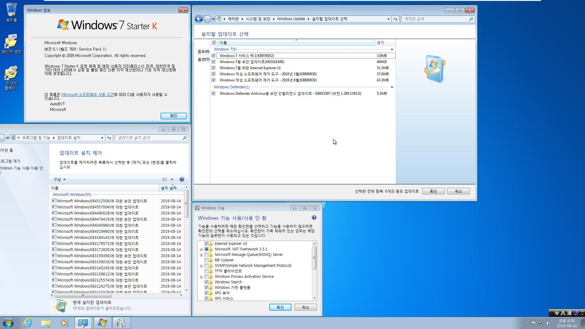 2019-08-14 정기 업데이트 나왔네요 -  Windows 7 롤업 업데이트 KB4512506 (OS 빌드 7601.24511) [2019-08-13 일자] IE10 통합중 입니다 - 통합 에러 생기네요 - dism++ 으로 간신히 롤업 업데이트 통합 성공했습니다 - 32비트 확인 2019-08-14_203820.jpg