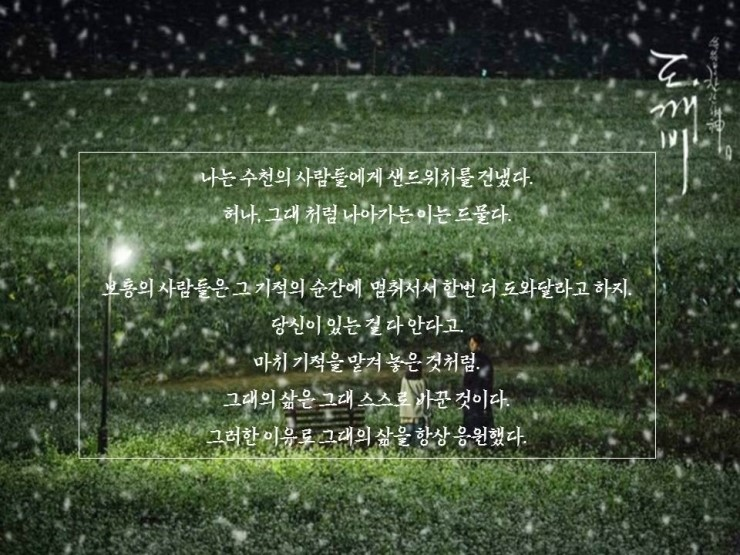 도깨비_명대사_03.JPG