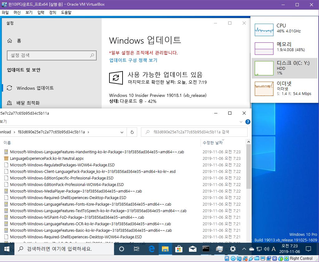 윈도10 20H1 인사이더 프리뷰 19018.1 빌드 나왔네요 2019-11-06_072326.png