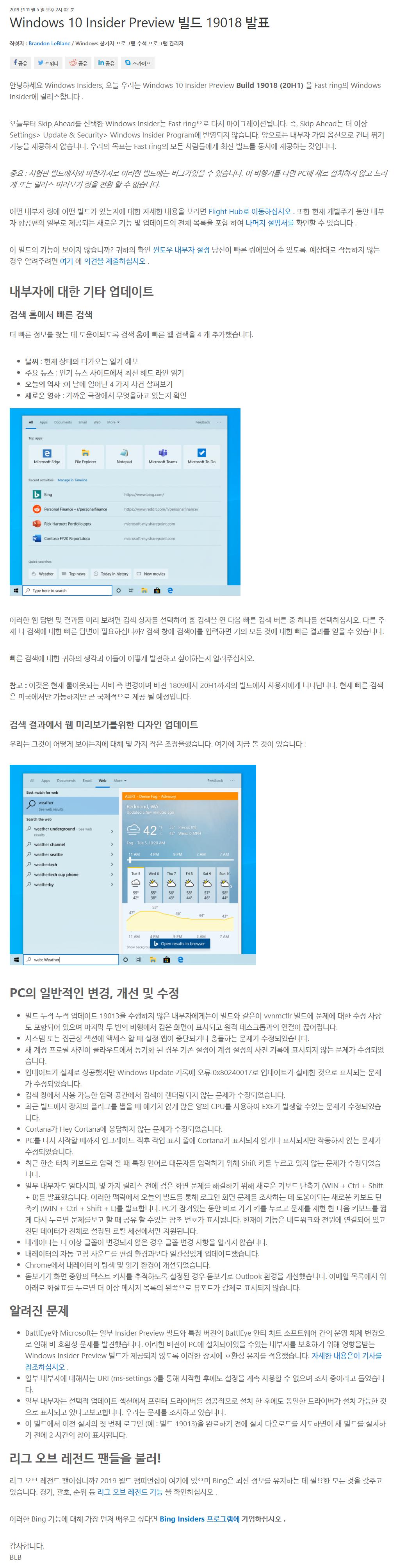 윈도10 20H1 인사이더 프리뷰 19018.1 빌드 나왔네요 - ms 블로그 - 크롬 번역 2019-11-06_080819.png