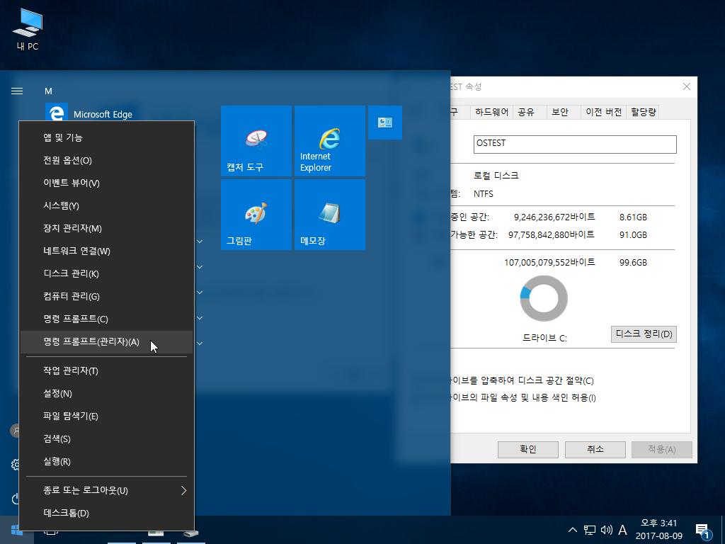 VirtualBox_Windows10 RS2 0809 TEST_09_08_2017_15_41_53.png