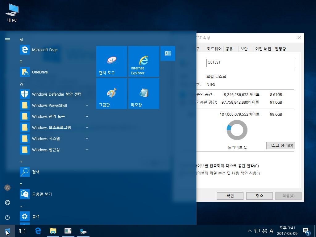 VirtualBox_Windows10 RS2 0809 TEST_09_08_2017_15_41_46.png