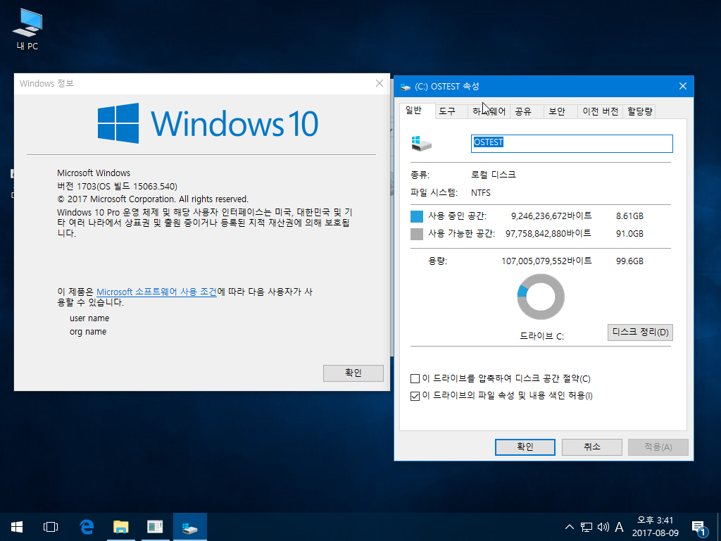 VirtualBox_Windows10 RS2 0809 TEST_09_08_2017_15_41_36.png