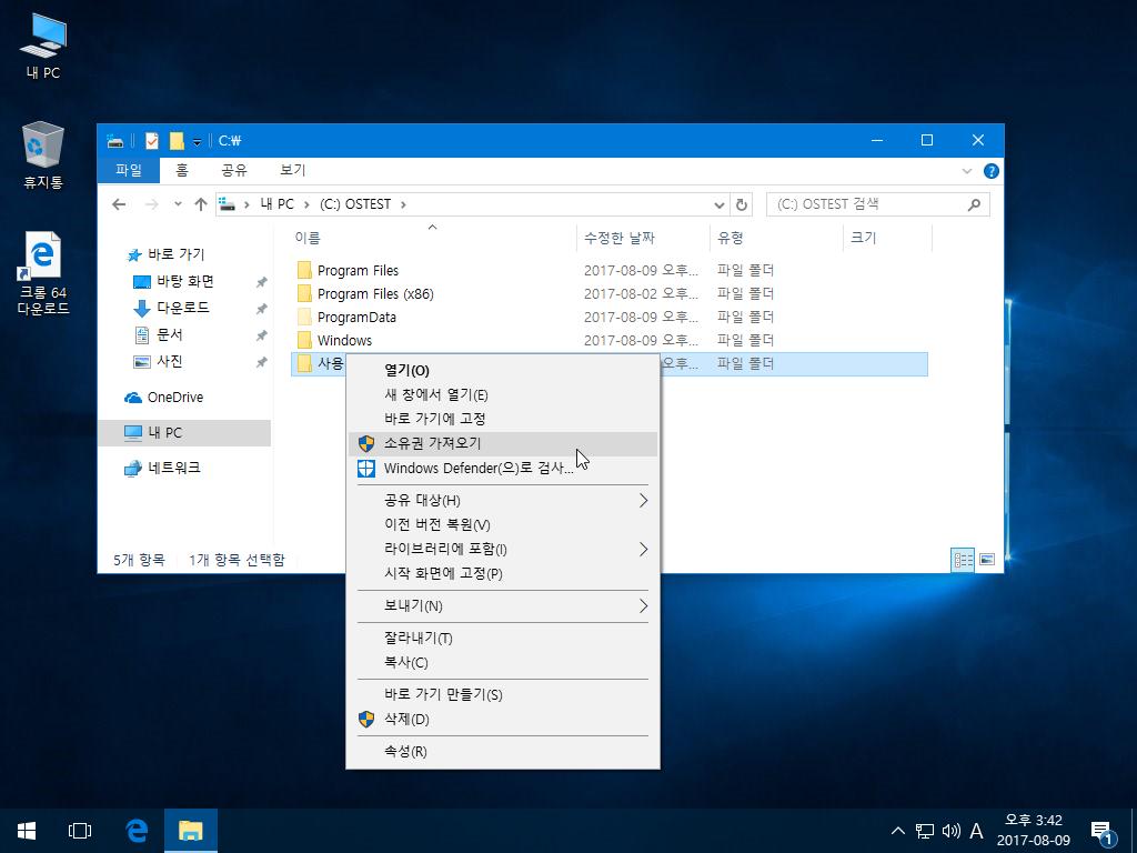 VirtualBox_Windows10 RS2 0809 TEST_09_08_2017_15_42_30.png