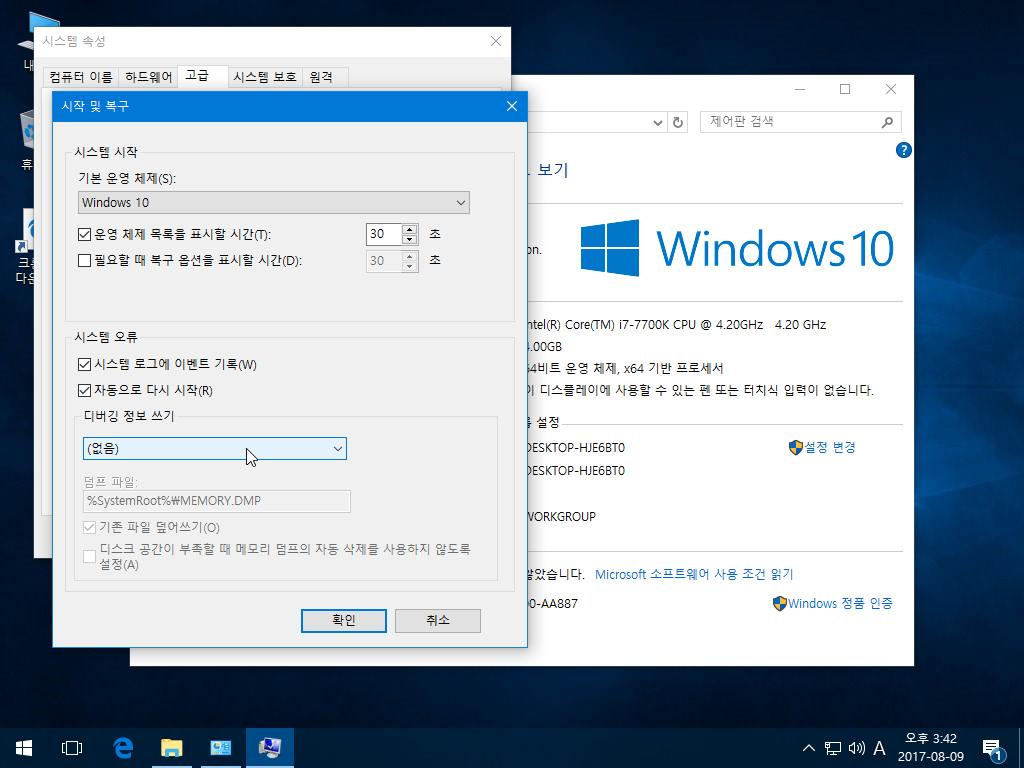 VirtualBox_Windows10 RS2 0809 TEST_09_08_2017_15_42_48.png