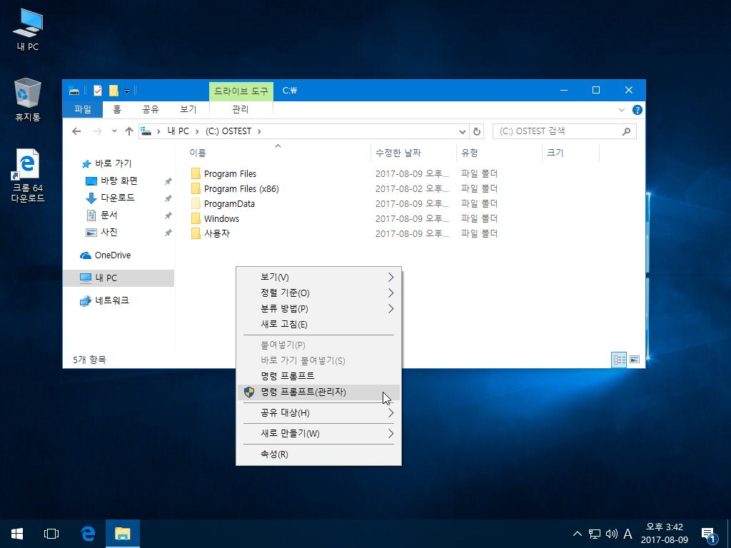 VirtualBox_Windows10 RS2 0809 TEST_09_08_2017_15_42_14.png
