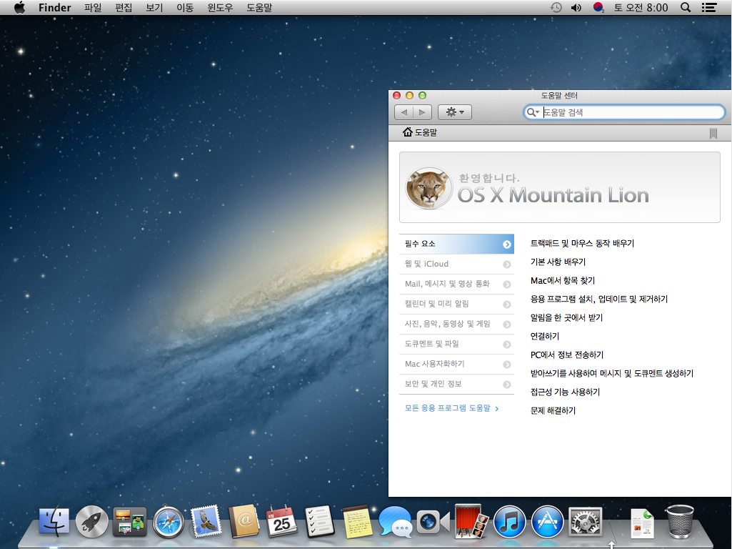 Mac OS X 10.8 Mountain Lion ISO Untouched_2.png
