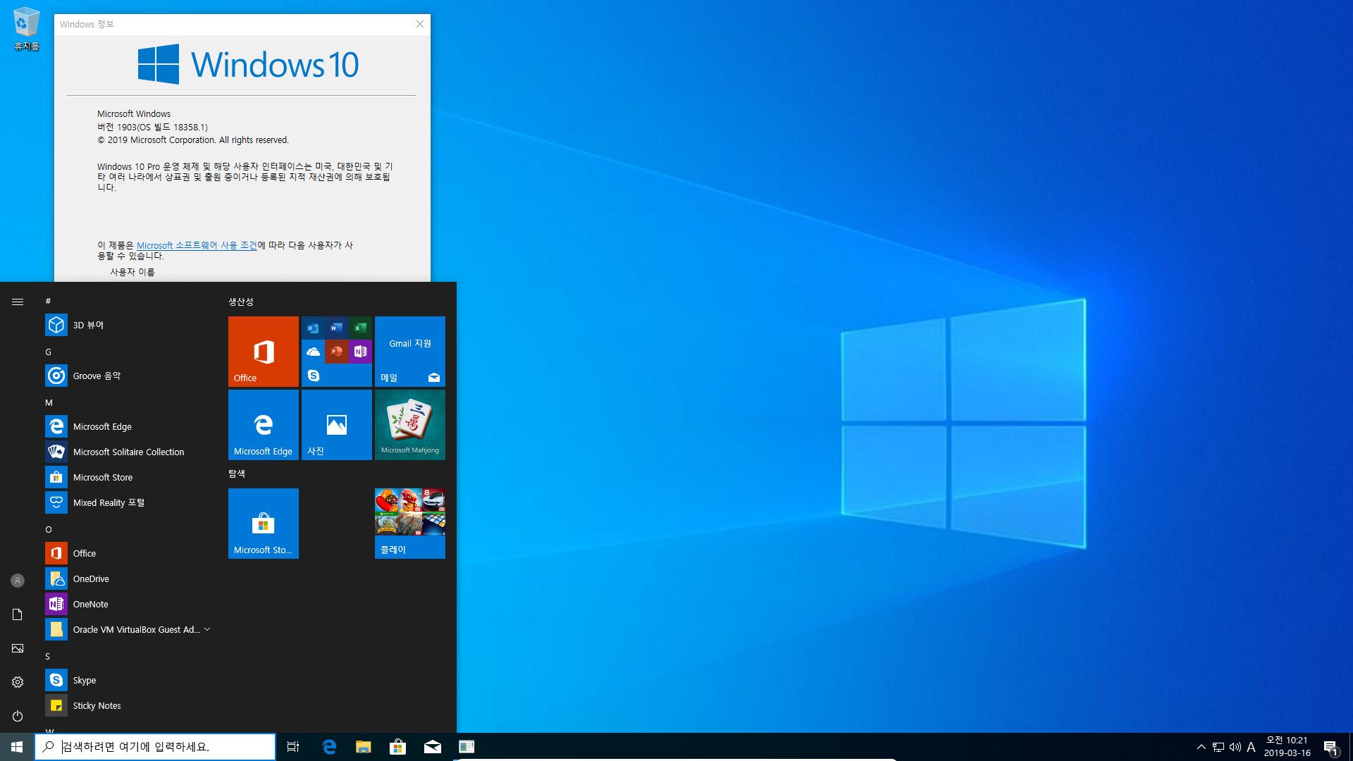 윈도10 19H1 인사이더 프리뷰 18358.1 빌드 나왔네요 2019-03-16_102158.jpg