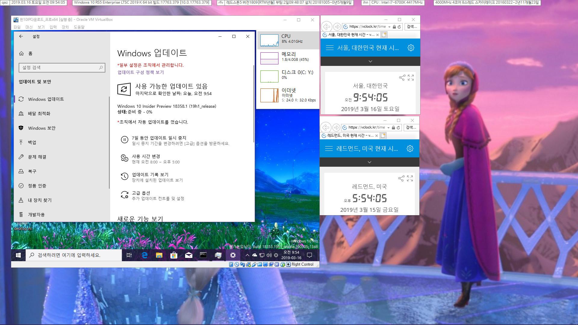 윈도10 19H1 인사이더 프리뷰 18358.1 빌드 나왔네요 2019-03-16_095405.jpg