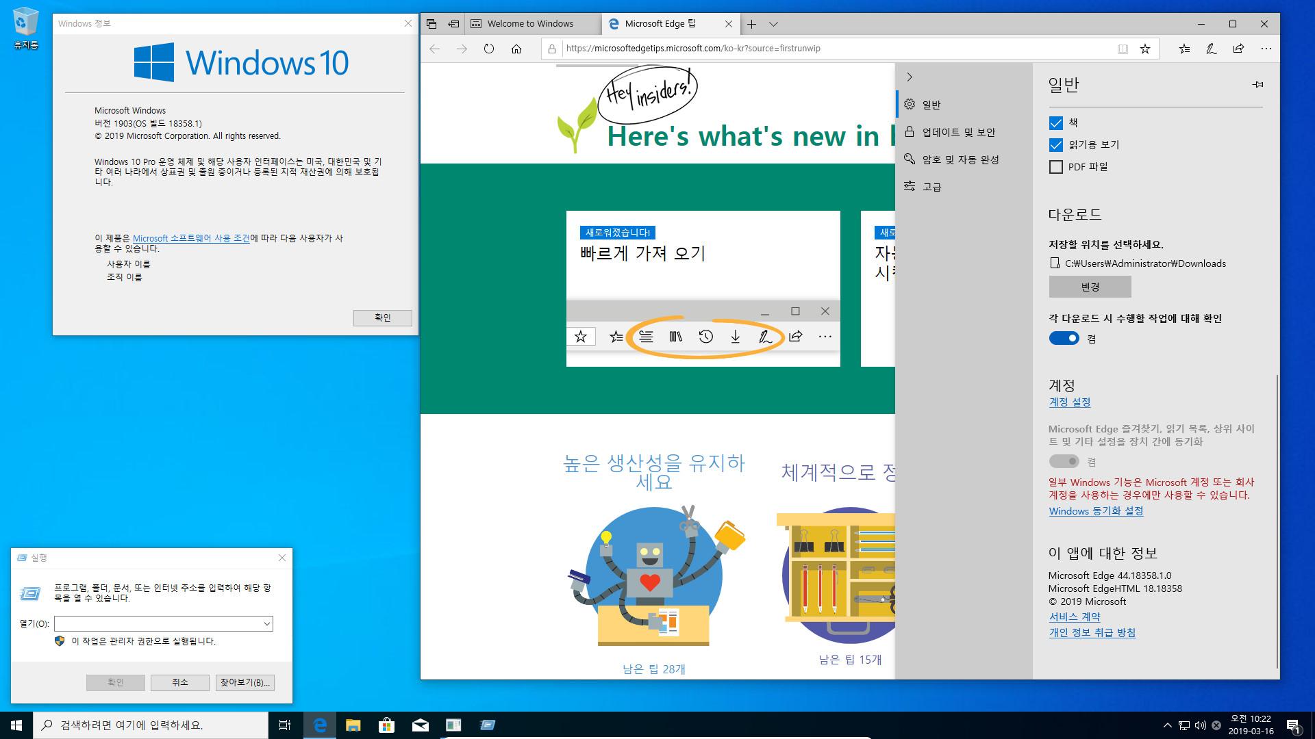 윈도10 19H1 인사이더 프리뷰 18358.1 빌드 나왔네요 2019-03-16_102259.jpg