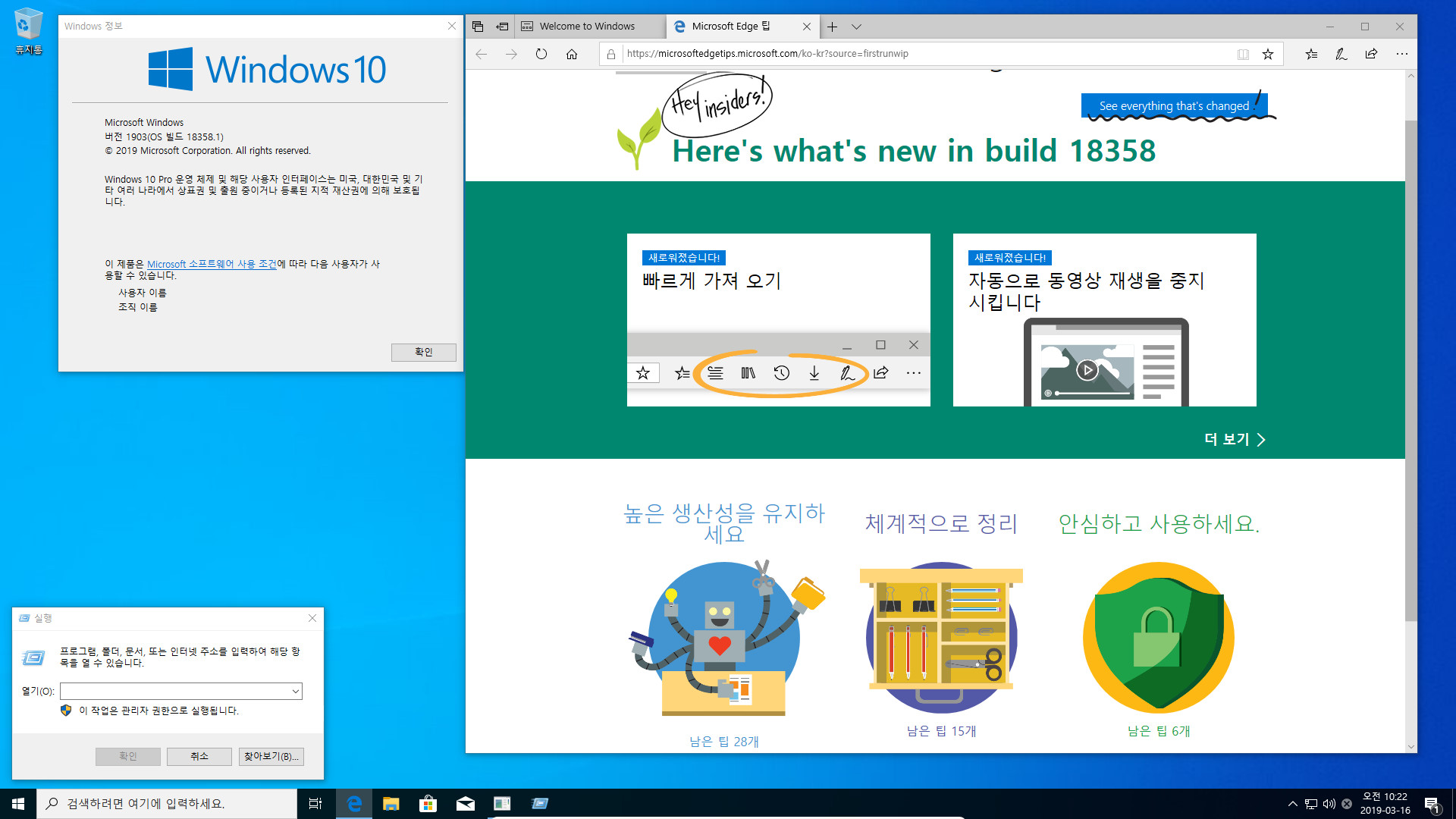 윈도10 19H1 인사이더 프리뷰 18358.1 빌드 나왔네요 2019-03-16_102239.jpg