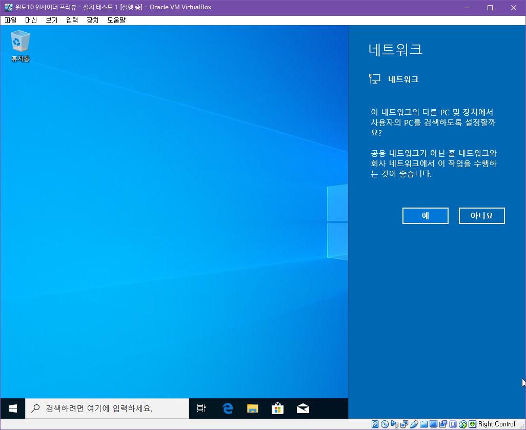 윈도10 19H1 인사이더 프리뷰 18358.1 빌드 나왔네요 2019-03-16_101916.jpg