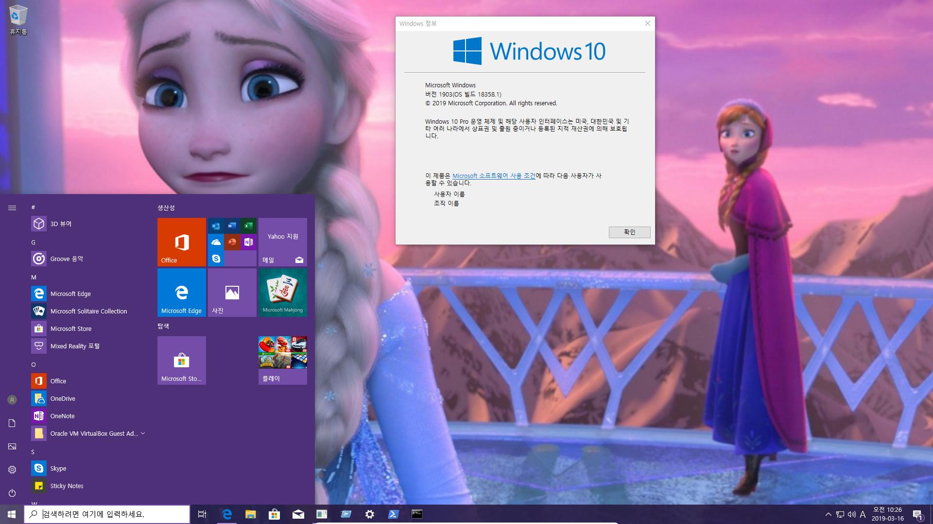 윈도10 19H1 인사이더 프리뷰 18358.1 빌드 나왔네요 2019-03-16_102631.jpg