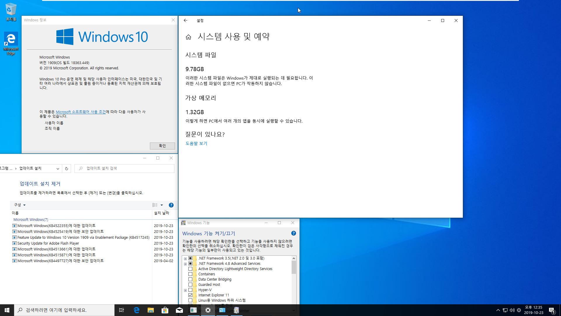 Windows 10 버전 1909 누적 업데이트 KB4522355 (OS 빌드 18363.449) [2019-10-22 일자] [릴리스 프리뷰] 나왔네요 - 19H2와 19H1을 함께 프로 64비트 install.wim 통합합니다. [최초기록, 예약된 저장소 삭제 적용] 2019-10-23_123519.jpg