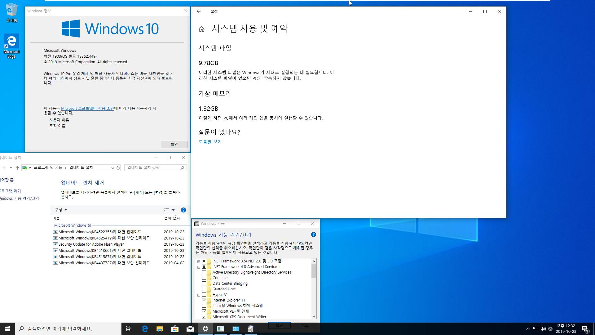 Windows 10 버전 1909 누적 업데이트 KB4522355 (OS 빌드 18363.449) [2019-10-22 일자] [릴리스 프리뷰] 나왔네요 - 19H2와 19H1을 함께 프로 64비트 install.wim 통합합니다. [최초기록, 예약된 저장소 삭제 적용] 2019-10-23_123203.jpg