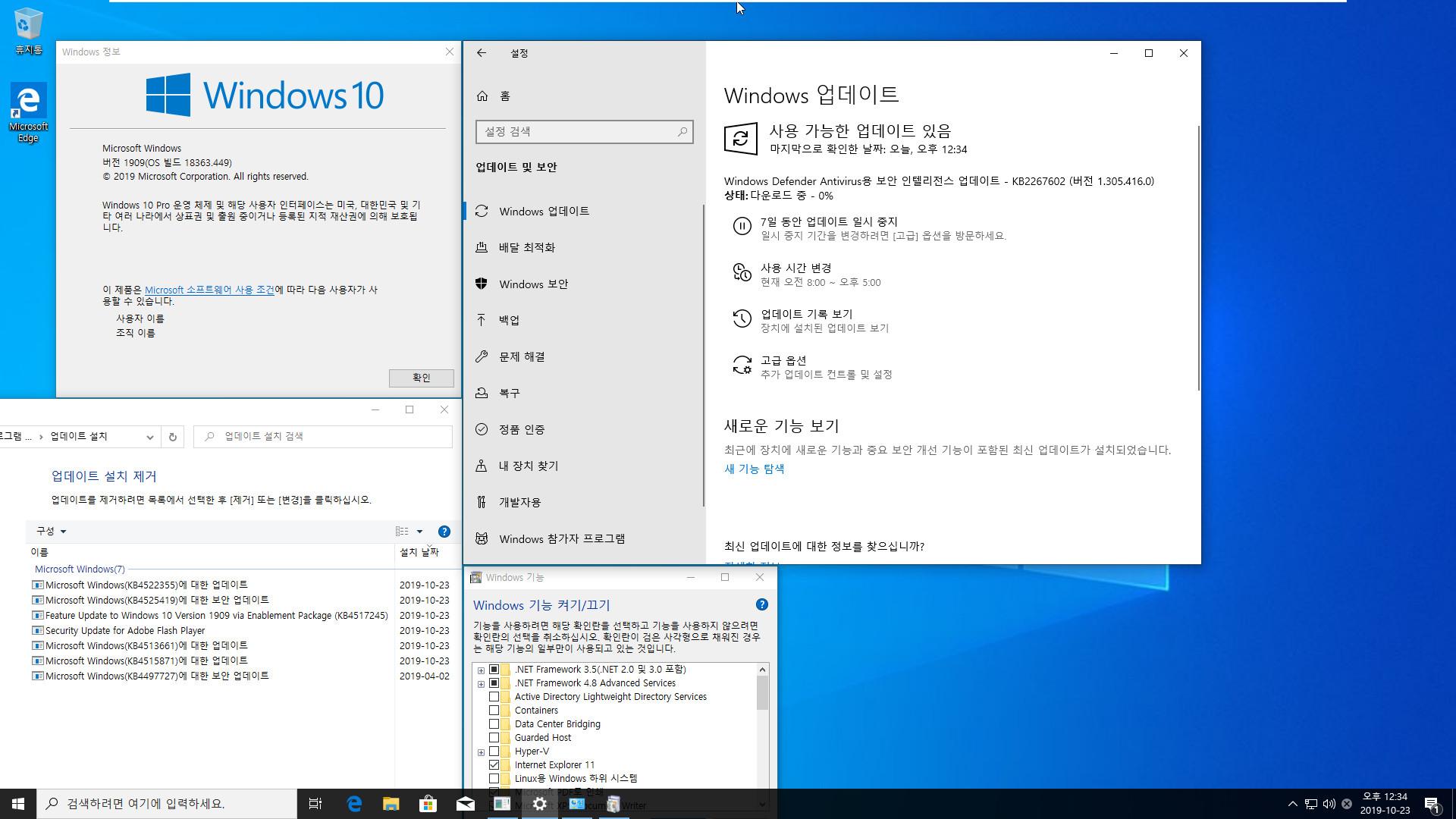 Windows 10 버전 1909 누적 업데이트 KB4522355 (OS 빌드 18363.449) [2019-10-22 일자] [릴리스 프리뷰] 나왔네요 - 19H2와 19H1을 함께 프로 64비트 install.wim 통합합니다. [최초기록, 예약된 저장소 삭제 적용] 2019-10-23_123417.jpg