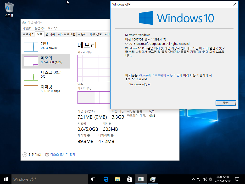 Windows 7 Lite-2016-12-12-17-30-38.png