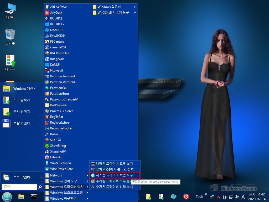 Win10XPE24_x64_18363.387_0011-03.jpg