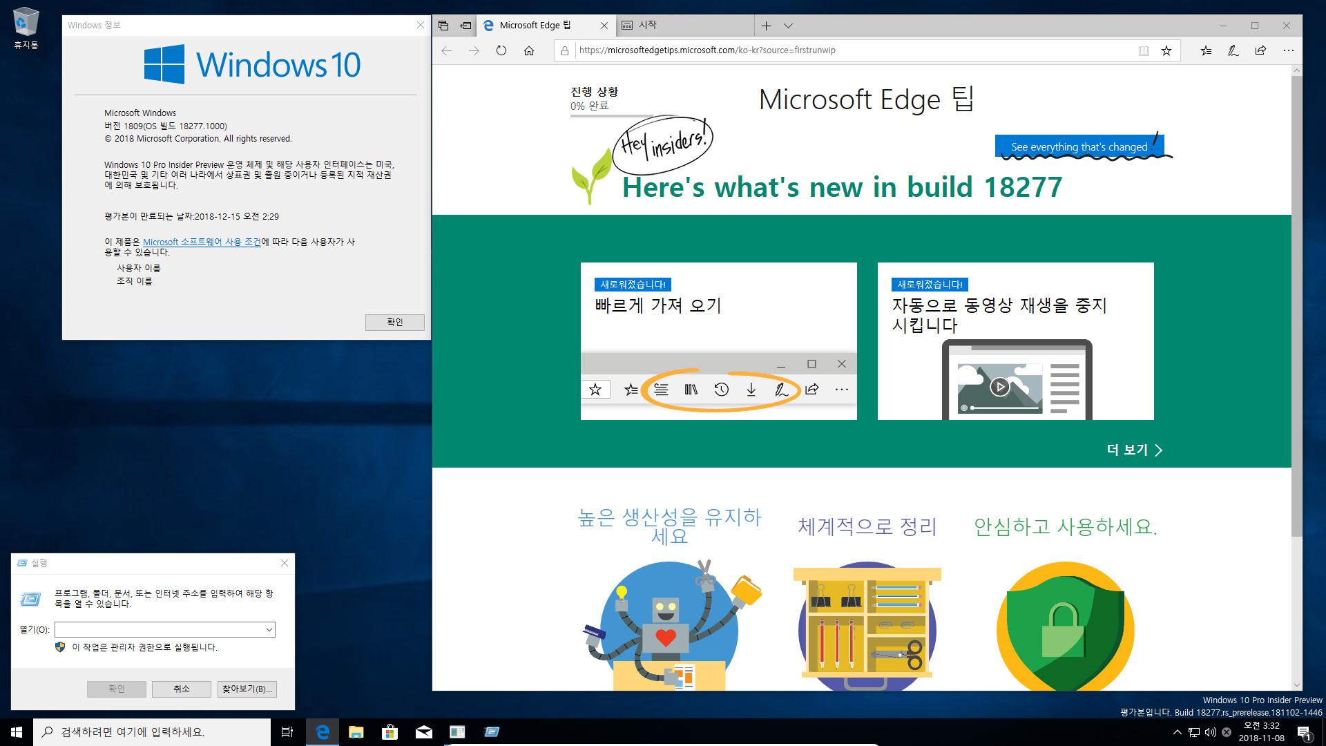 윈도10 19H1 인사이더 프리뷰 18277.1000 빌드 나왔네요 2018-11-08_033349.jpg