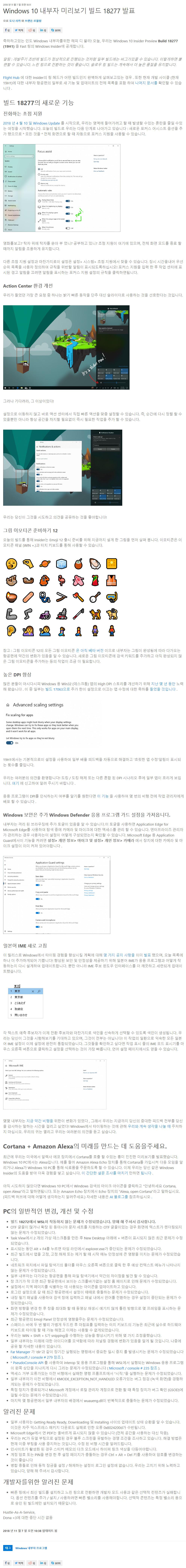 윈도10 19H1 인사이더 프리뷰 18277.1000 빌드 나왔네요 - ms 블로그 - 크롬 번역 2018-11-08_034300.jpg