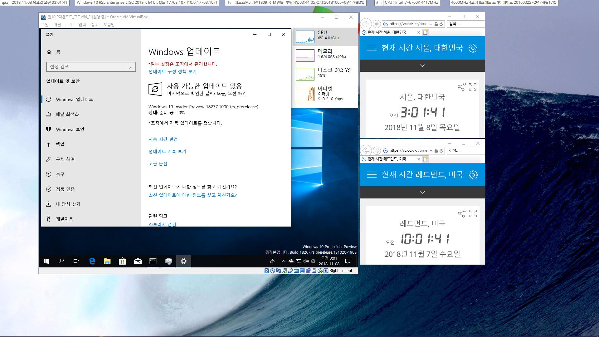 윈도10 19H1 인사이더 프리뷰 18277.1000 빌드 나왔네요 2018-11-08_030142.jpg