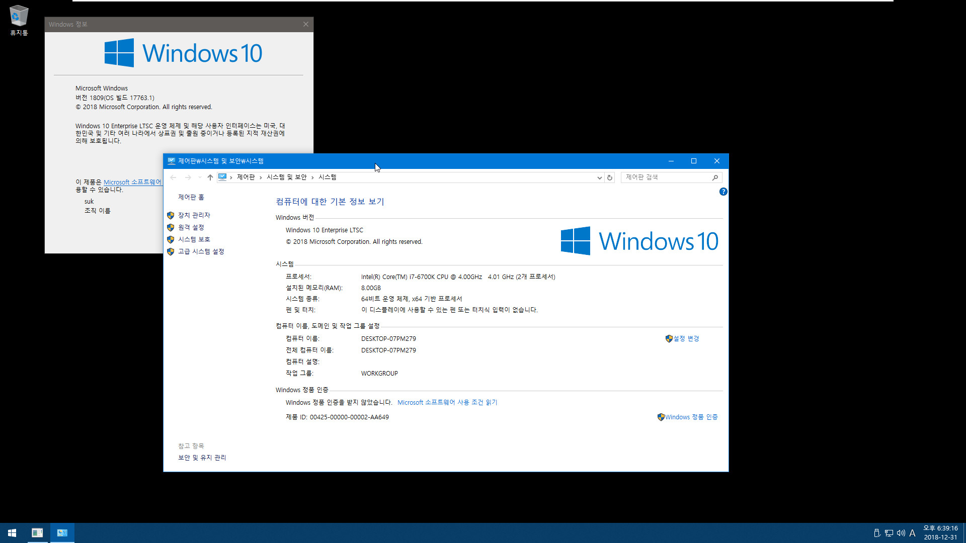windows 10 2019 다이어트판.iso [2019 LTSC 64비트] - vhd 만들어서 vmware에 연결하여 부팅하기 2018-12-31_183917.jpg