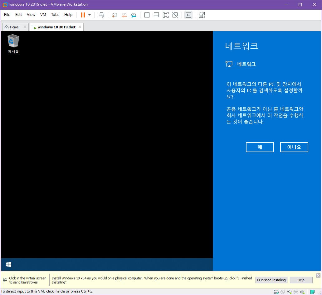 windows 10 2019 다이어트판.iso [2019 LTSC 64비트] - vhd 만들어서 vmware에 연결하여 부팅하기 2018-12-31_183644.jpg