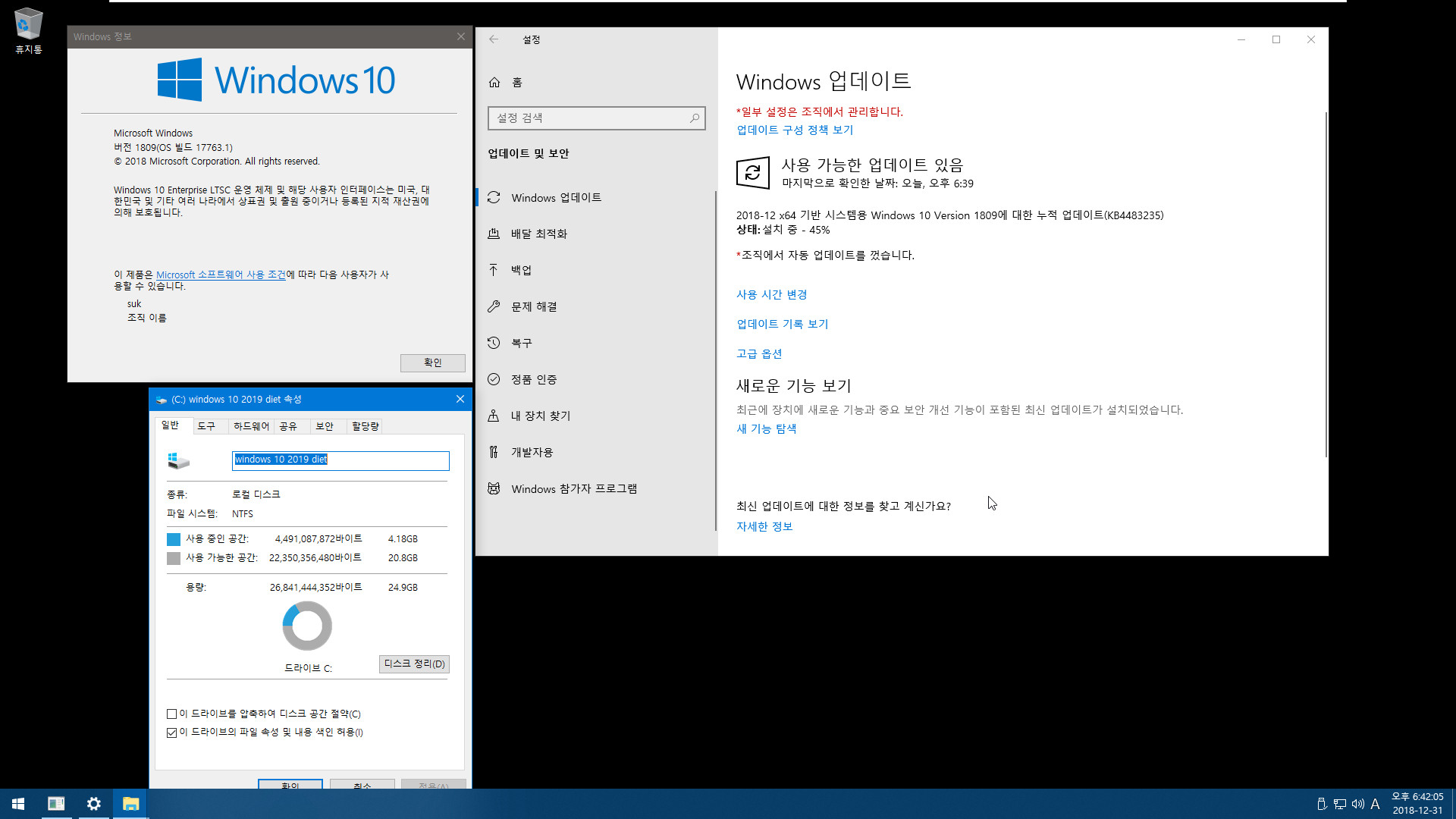 windows 10 2019 다이어트판.iso [2019 LTSC 64비트] - vhd 만들어서 vmware에 연결하여 부팅하기 2018-12-31_184206.jpg
