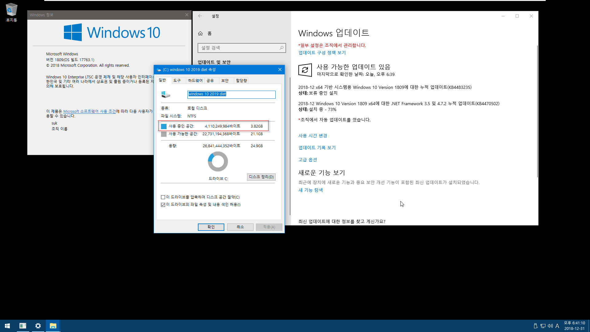 windows 10 2019 다이어트판.iso [2019 LTSC 64비트] - vhd 만들어서 vmware에 연결하여 부팅하기 2018-12-31_184110.jpg