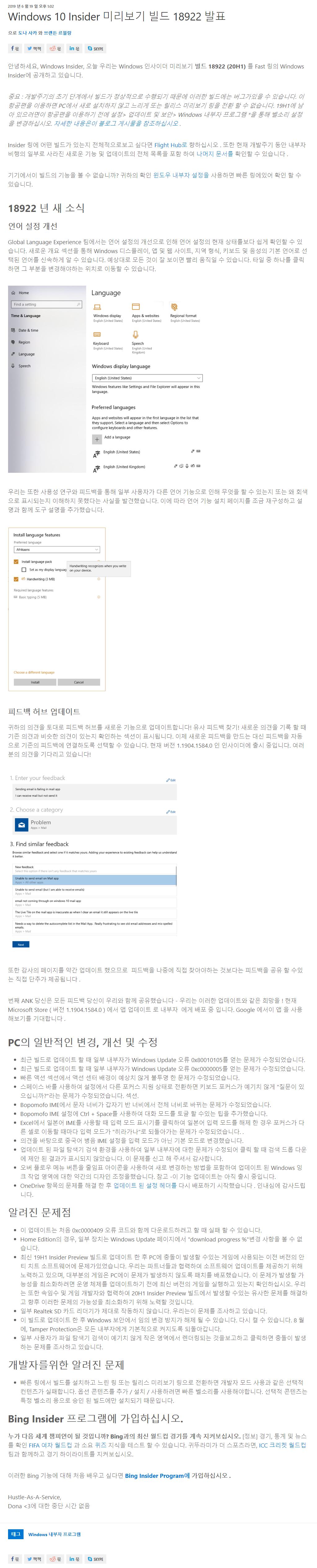 윈도10 20H1 인사이더 프리뷰 18922.1000 빌드 나왔네요 -  ms 블로그 - 크롬 번역 2019-06-20_070440.png