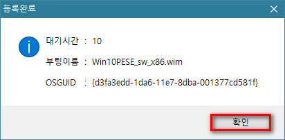 Wim파일 단독 멀티부팅 등록후 부팅하기_08.png