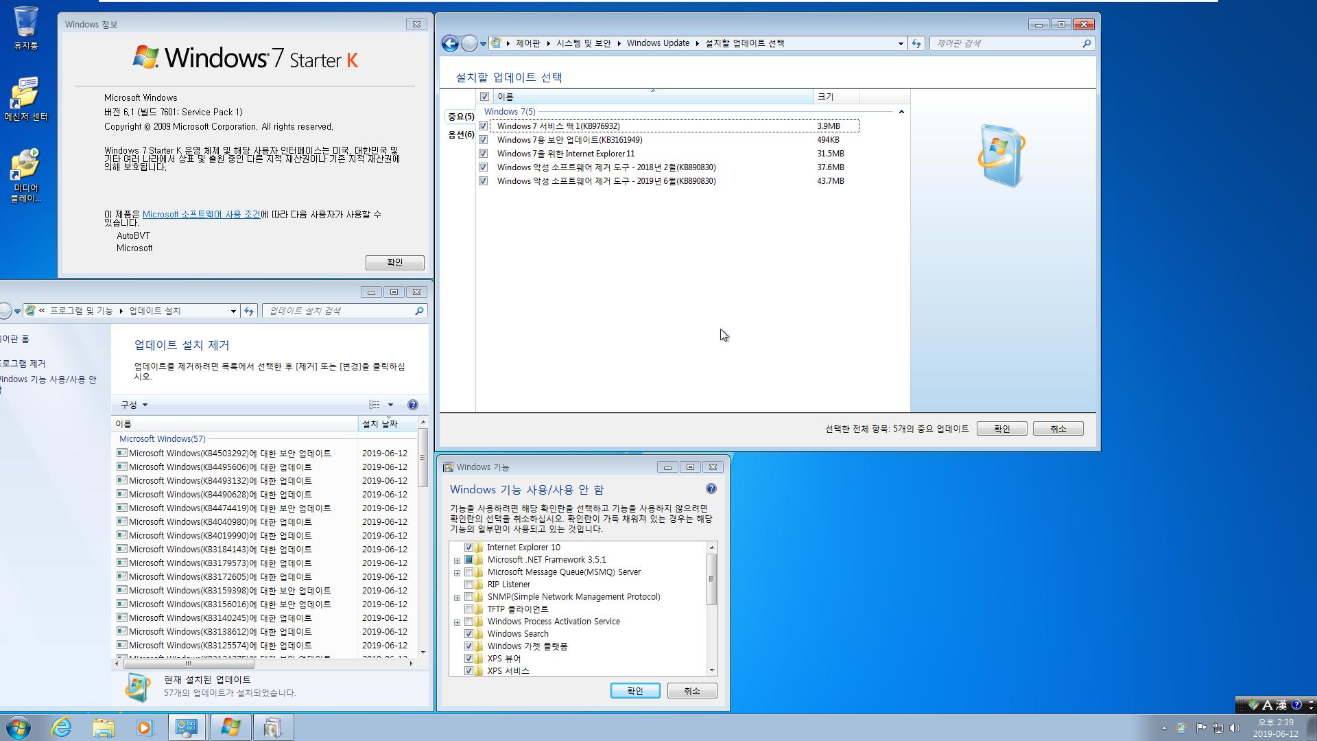 2019년 6월 12일 정기 업데이트 나왔네요 - Windows 7 롤업 업데이트 KB4503292 (OS 빌드 7601.24468) [2019-06-11 일자] IE10 통합중 입니다 2019-06-12_143931.png