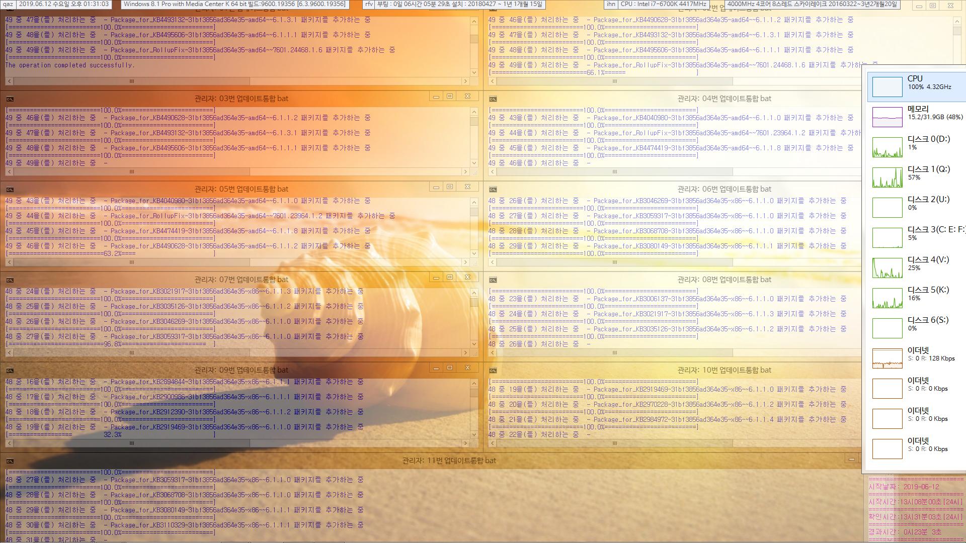 2019년 6월 12일 정기 업데이트 나왔네요 - Windows 7 롤업 업데이트 KB4503292 (OS 빌드 7601.24468) [2019-06-11 일자] IE10 통합중 입니다 2019-06-12_133103.png