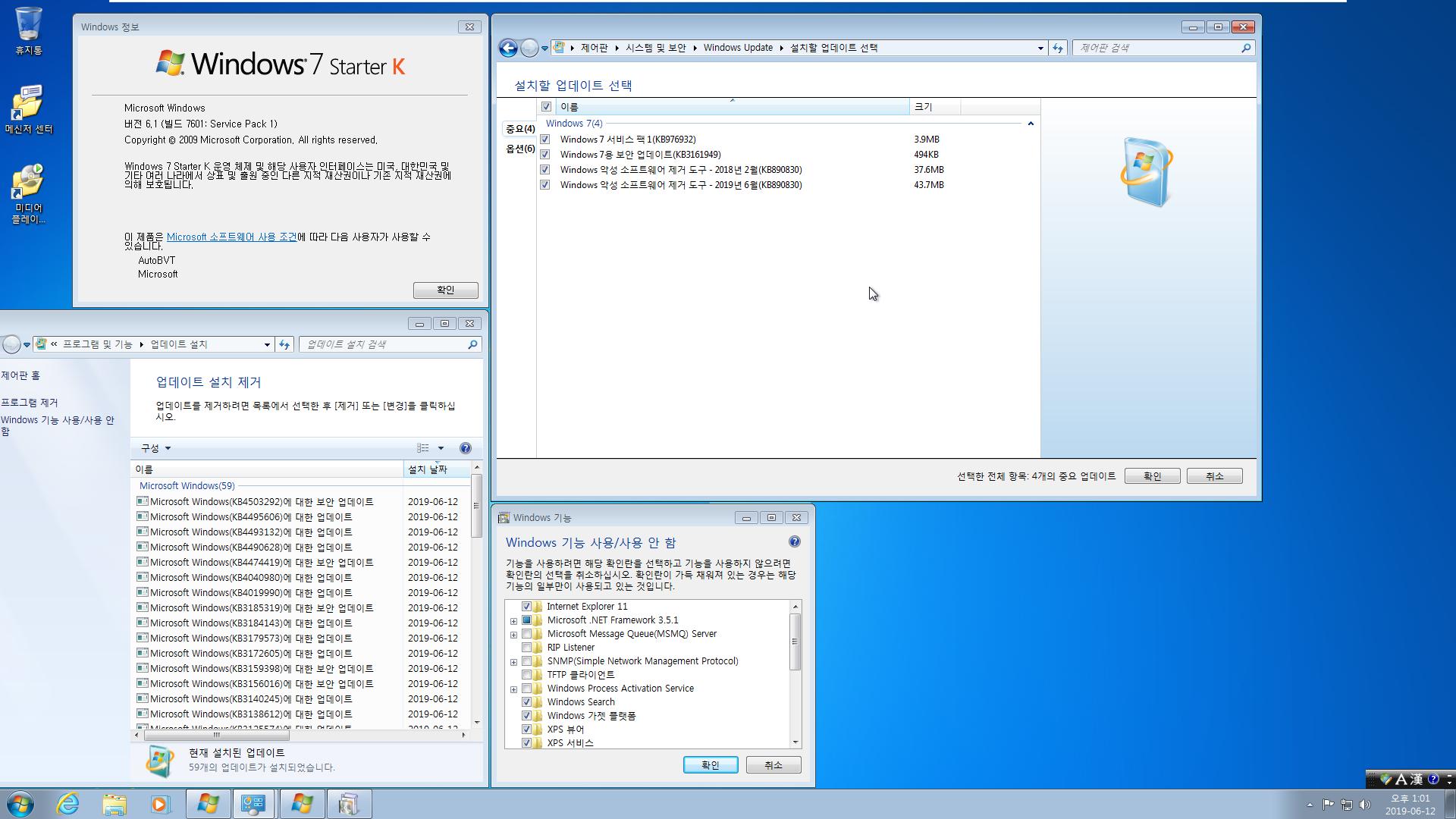 2019년 6월 12일 정기 업데이트 나왔네요 - Windows 7 롤업 업데이트 KB4503292 (OS 빌드 7601.24468) [2019-06-11 일자] IE11 통합중 입니다 2019-06-12_130156.png