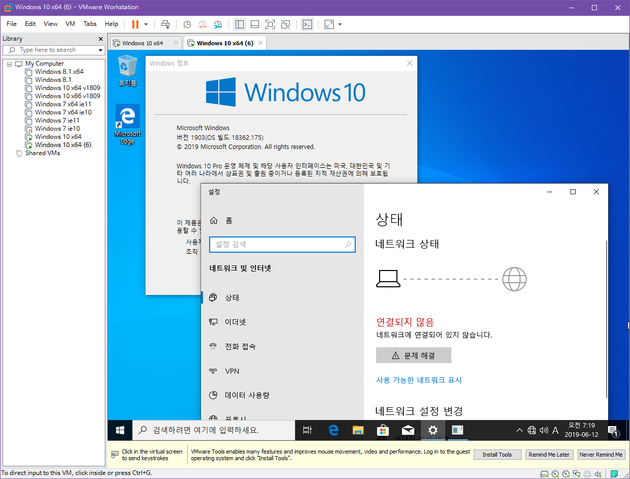 2019년 6월 12일 정기 업데이트 나왔네요 - Windows 10 버전 1903 누적 업데이트 KB4503293 (OS 빌드 18362.175) [2019-06-11 일자] 통합중 입니다 - 통합 후에 테스트 설치할 때도 인터넷 문제 때문에 안 되겠네요 2019-06-12_071947.png