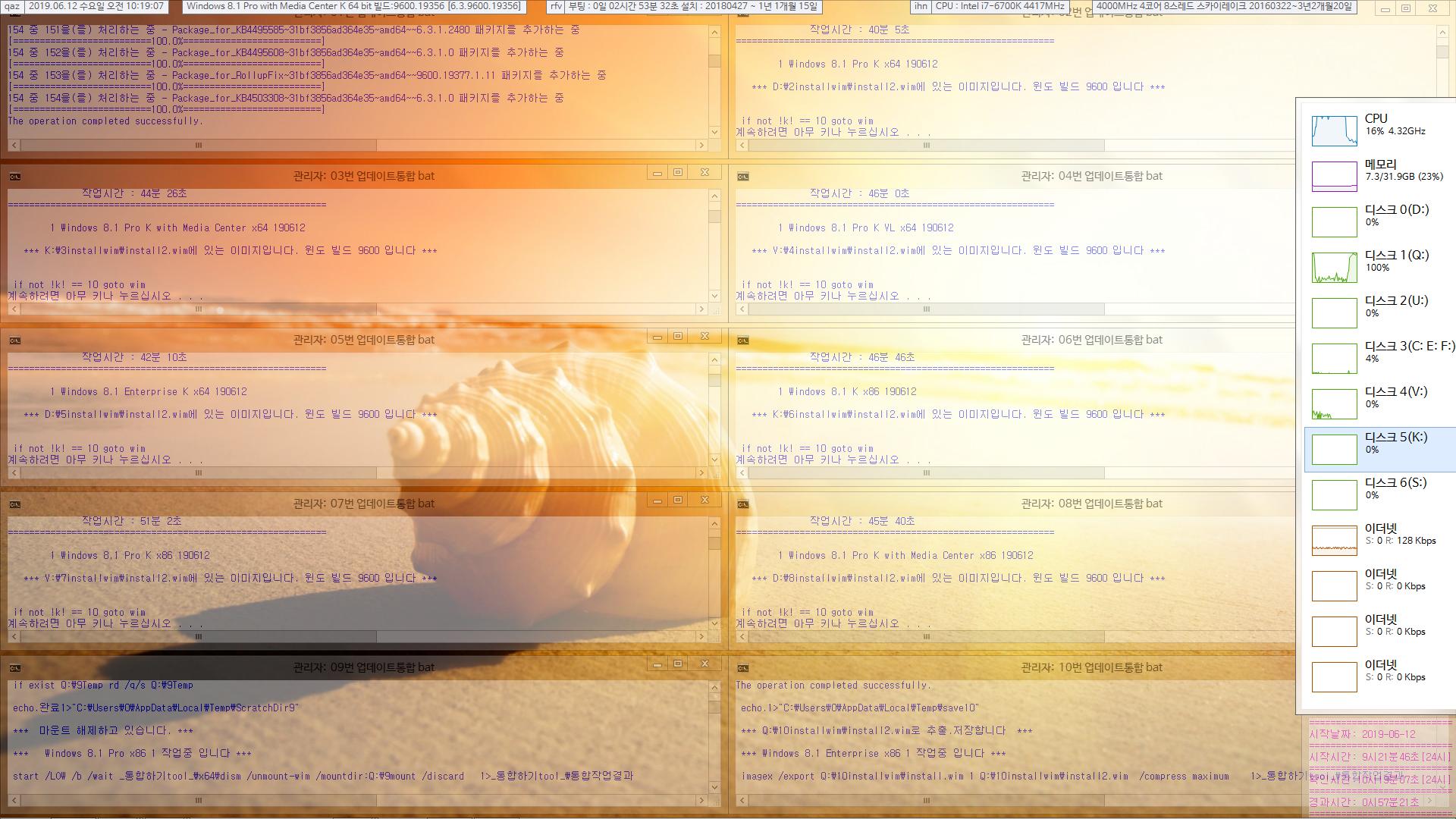 2019년 6월 12일 정기 업데이트 나왔네요 - Windows 8.1 롤업 업데이트 KB4503276 (OS 빌드 9600.19377) [2019-06-11 일자] 통합중 입니다 2019-06-12_101907.png