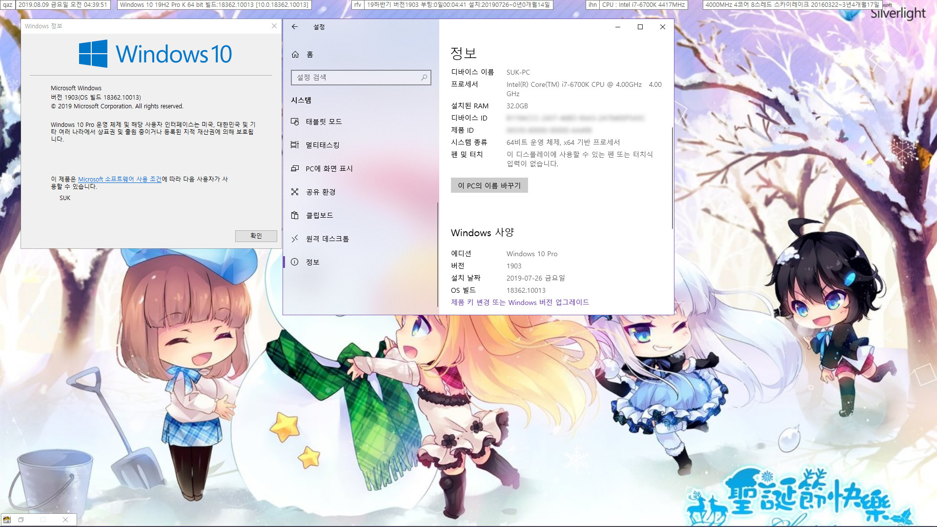 Windows 10 19H2 인사이더 프리뷰 KB4508451 누적 업데이트 (OS 빌드 18362.10013) [2019-08-08 일자] 나왔네요 - KB숫자는 계속 같습니다 - 실컴에 설치합니다 - 완료 2019-08-09_043952.jpg