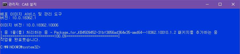 Windows 10 19H2 인사이더 프리뷰 KB4508451 누적 업데이트 (OS 빌드 18362.10013) [2019-08-08 일자] 나왔네요 - KB숫자는 계속 같습니다 - 실컴에 설치합니다 2019-08-09_042410.jpg