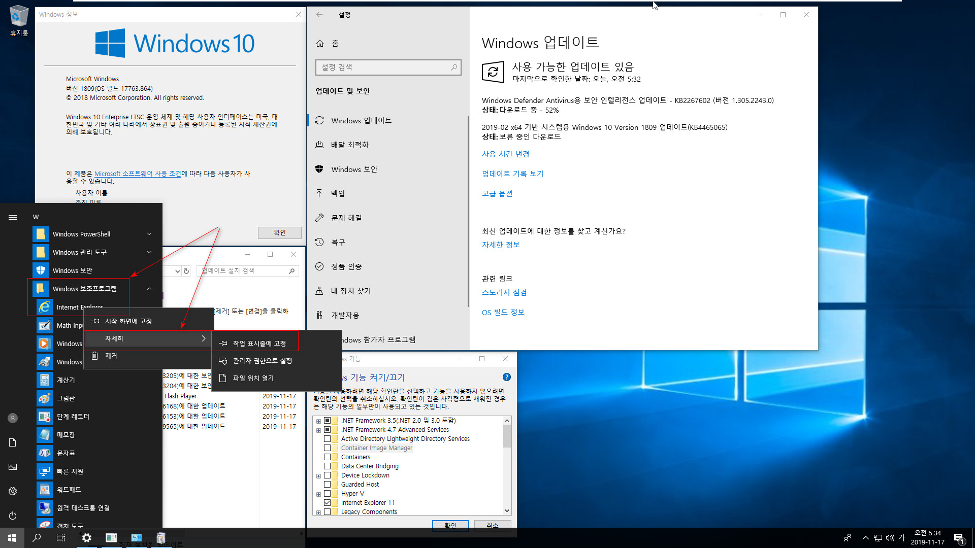 Windows 10 버전 1809 누적 업데이트 KB4523205 (OS 빌드 17763.864) [2019-11-12 일자] 중에 LTSC 2019 통합중 입니다 - 순정 상태입니다 - IE 작업표시줄 고정 2019-11-17_053411.jpg